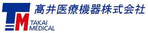 髙井医療機器株式会社